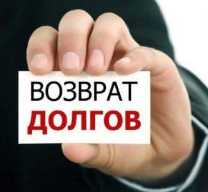 Как защититься от коллекторов если долг заявление приставу принять исполнительный лист