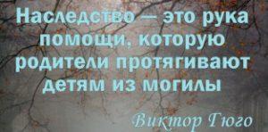 nasledstvo_gyugo
